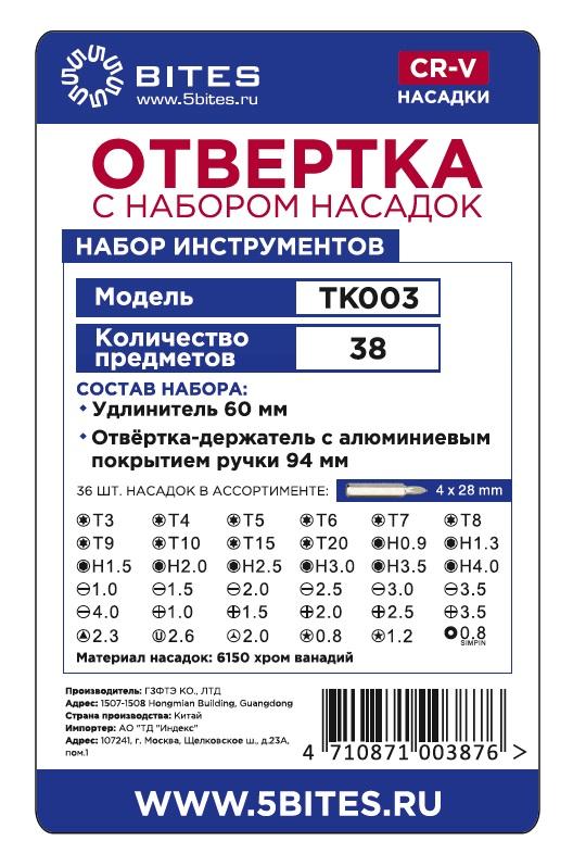 Отвертка с набором насадок TK003