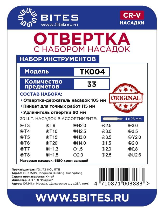 Отвертка с набором насадок TK004